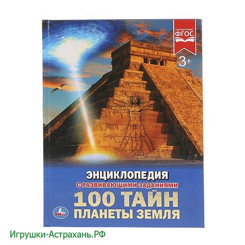Энциклопедия 100 ТАЙН ПЛАНЕТЫ ЗЕМЛЯ с развивающими заданиями