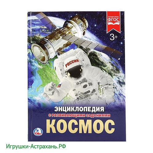Энциклопедия КОСМОС с развивающими заданиями