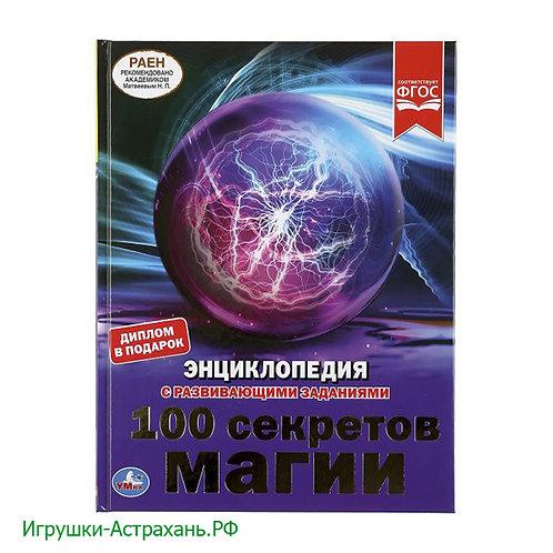 Энциклопедия 100 СЕКРЕТОВ МАГИИ с развивающими заданиями