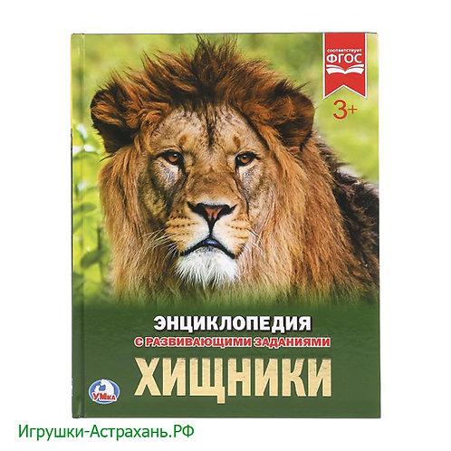 Энциклопедия ХИЩНИКИ с развивающими заданиями