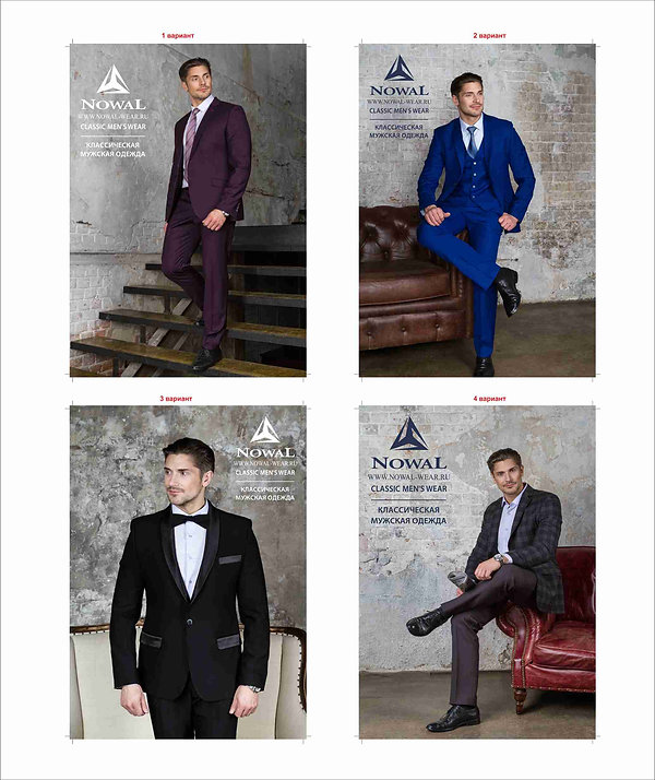 Рекламный каталог Мужская одежда
