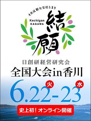 全国大会in香川.jpg