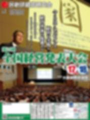 第24回全国経営発表大会
