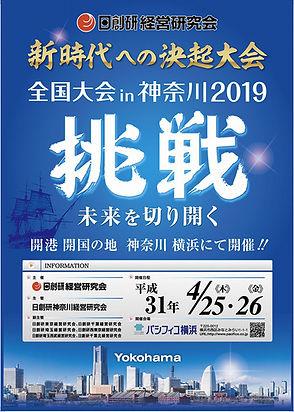 全国大会in神奈川2019
