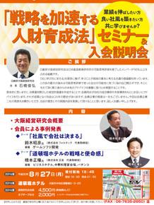 「経営戦略を加速する人財育成法」 セミナー&入会説明会