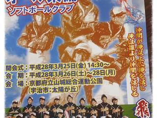 ソフトボール祝全国大会出場!          Takahiro Nakagawa