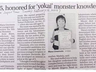 最年少妖怪博士 Mana Umemoto