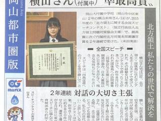 北方領土に関する全国スピーチコンテスト  Miyu Yokoyama 2年連続〝準最高賞″