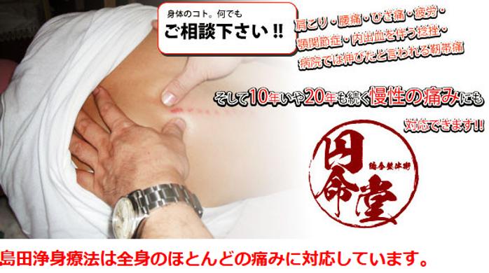 倉敷総合整体院円命堂