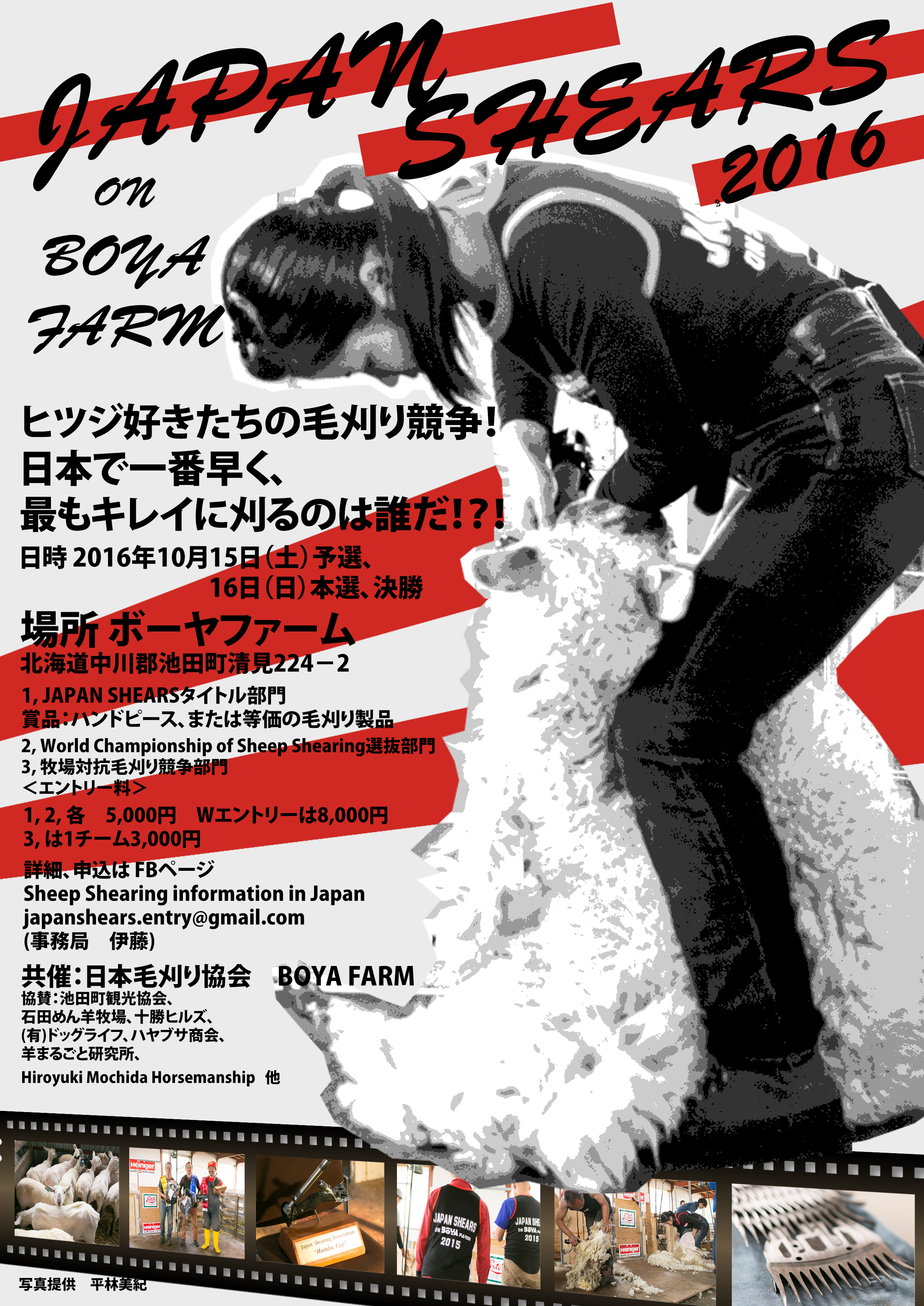 Japan shears 2016 poster