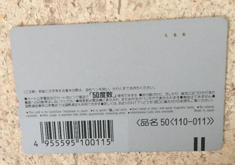 Japanese phone card.