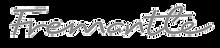 fremantle-logo.png