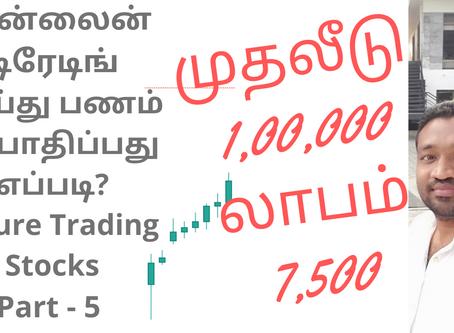 ஆன்லைன் டிரேடிங் செய்து பணம் சம்பாதிப்பது எப்படி? Make Money Online by Stock Future Trading Part - 5