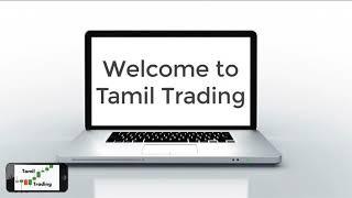 தமிழ் டிரேடிங் அறிமுகம்- Introduction to Tamil Trading