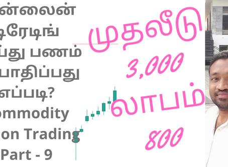 ஆன்லைன் டிரேடிங் செய்து பணம் சம்பாதிப்பது எப்படி? Make Money Online Commodity Option Trading Part -9
