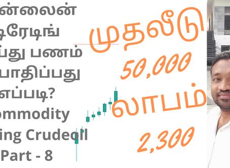 ஆன்லைன் டிரேடிங் செய்து பணம் சம்பாதிப்பது எப்படி? Earn Money Online Commodity Trading Crude Part - 8