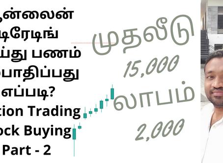 ஆன்லைன் டிரேடிங் செய்து பணம் சம்பாதிப்பது எப்படி? Option Trading Stocks Part - 2