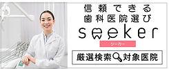 seekerクライアント様バナー500200 (002).jpg