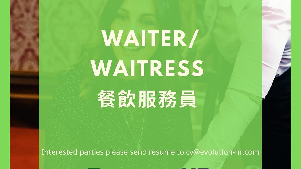 Waiter/ Waitress 餐飲服務員