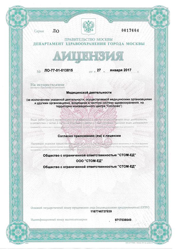 Лицензия1-72