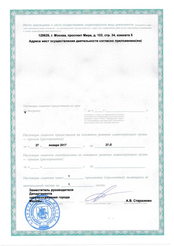 Лицензия3-72