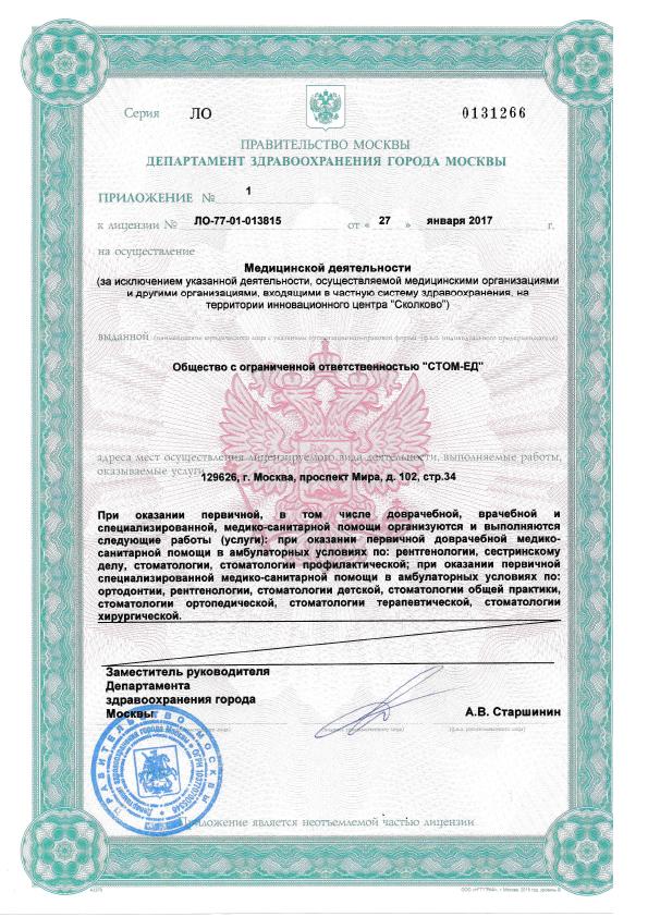 Лицензия2-72