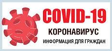 300x136_covid19.jpg