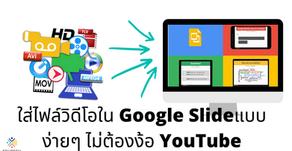 ใส่วิดีโอให้กับ Google Slide แบบง่ายๆ ไม่ต้องง้อ  YouTube