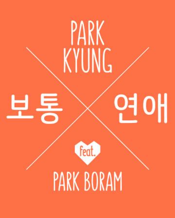 Image result for ordinary love park kyung album