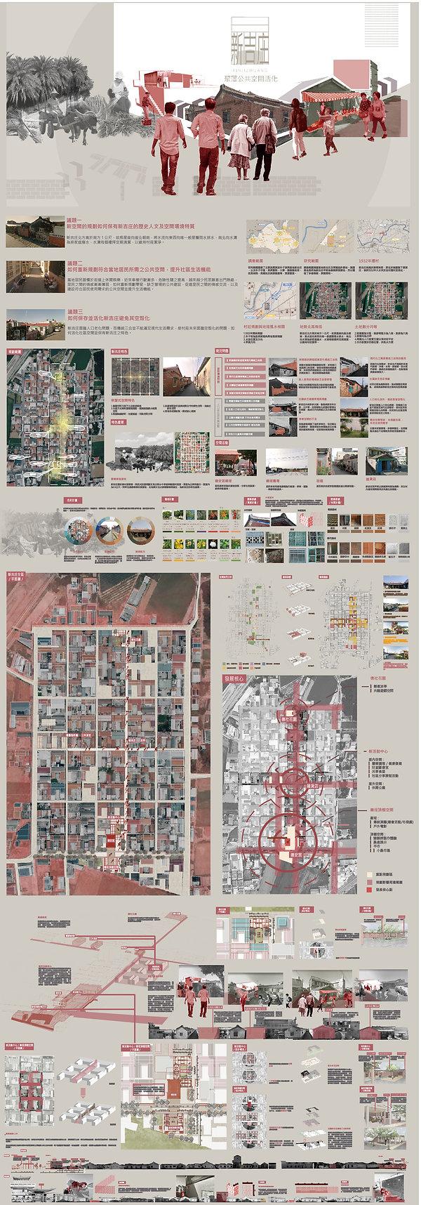 B02嘉義新吉庄聚落空間活化-大圖.jpg