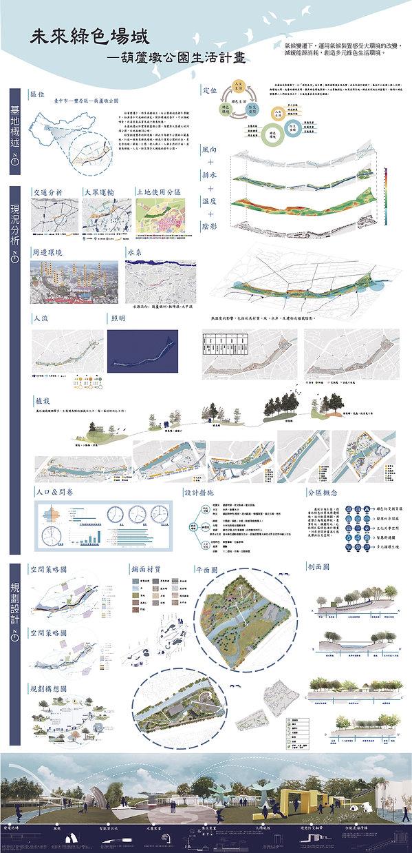 D05-未來綠色- 作品大圖.jpg