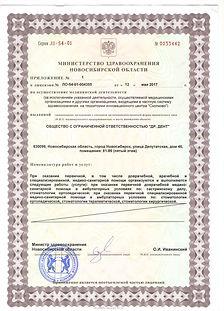 лицензия2 Др.Дент