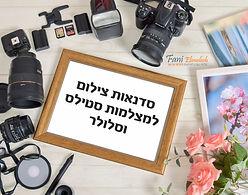 פרסום לסדנאות צילום2_resize.jpg