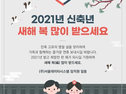 2021 신축년, 새해 복(福) 많이 받으세요!