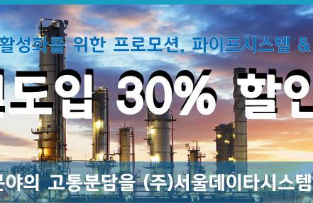 플랜트 배관 솔루션 도입 30% 할인 찬스!