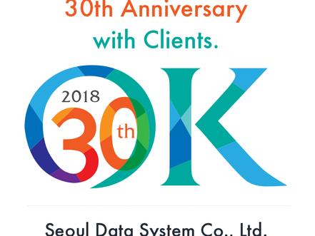 2018, (주)서울데이타시스템 설립 30주년