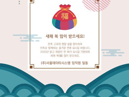 2020 경자년, 새해 복(福) 많이 받으세요!
