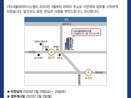 (주)서울데이타시스템 주소 이전 안내
