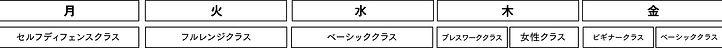 タイムテーブルモノクロ202105.jpg