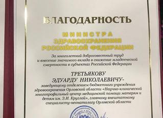 Благодарность от Министерства Здравоохранения РФ выражена Третьякову Эдуарду Николаевичу