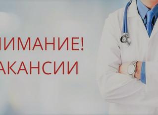 В Бюджетном Учреждении Здравоохранения Орловской области НКМЦ им. З.И. Круглой открыты вакансии: