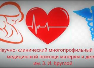 «Здоровье детей — здоровье нации» Конференция для педиатров, иммунологов, аллергологов, пульмонолого