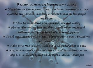 ❗COVID - 19 Правила профилактики новой коронавирусной инфекции COVID - 19
