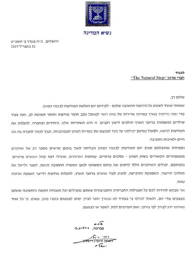מכתב מהנשיא.jpg