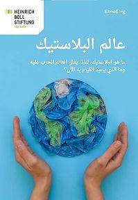 בערבית עולם של פלסטיק.jpg