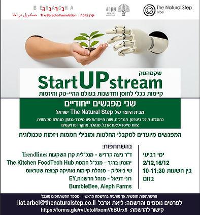 StartUPstream