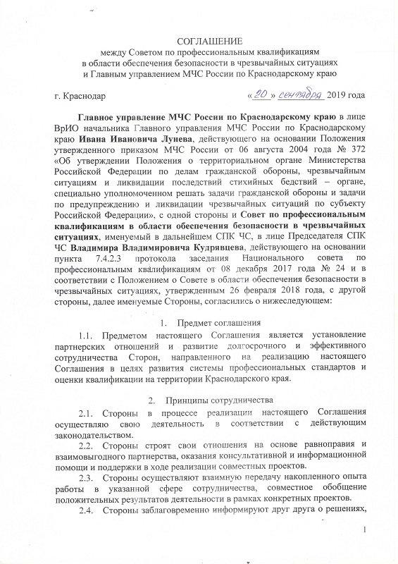 соглашение0001-00.jpg