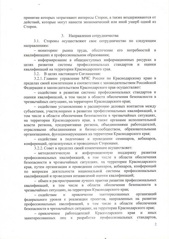 соглашение0002-00.jpg