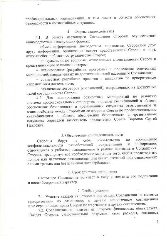 соглашение0003-00.jpg
