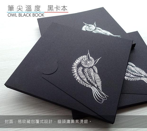 筆尖溫度 Black / Brown Paper